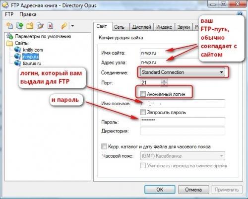 FTP, wp-config, 69K!5o0$rCm@ или Шаг второй | n-wp.ru