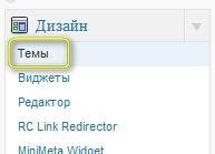 Устанавливаем темы | n-wp.ru