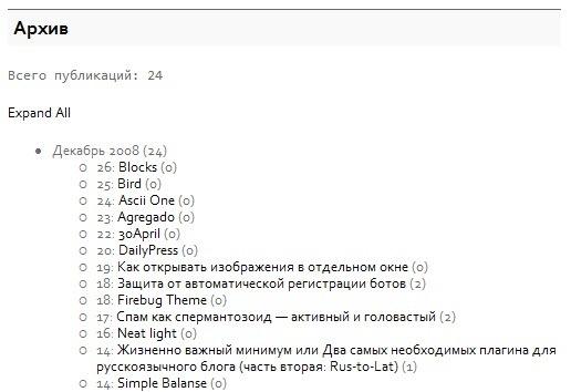 Clean Archives Reloaded | n-wp.ru