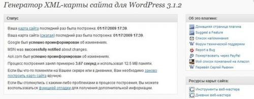 Google XML Sitemaps | n-wp.ru
