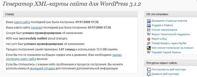 Google XML Sitemaps   n-wp.ru