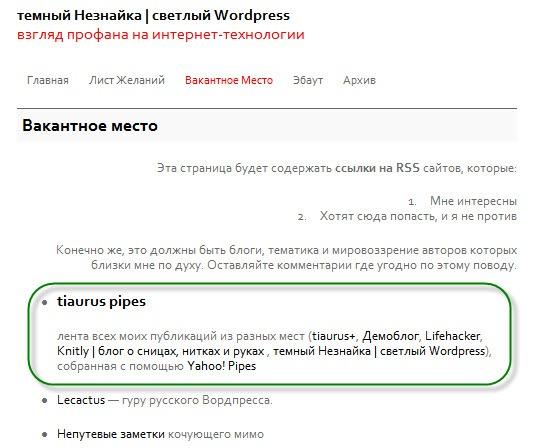 Хитрый RSS | n-wp.ru
