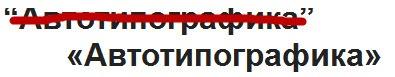 Типографика | n-wp.ru