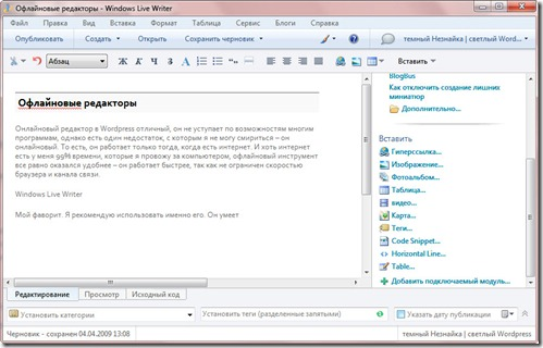 Офлайновые редакторы (Windows) | n-wp.ru