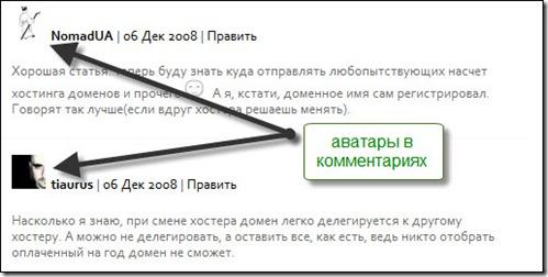Как добавить аватары в блог | n-wp.ru