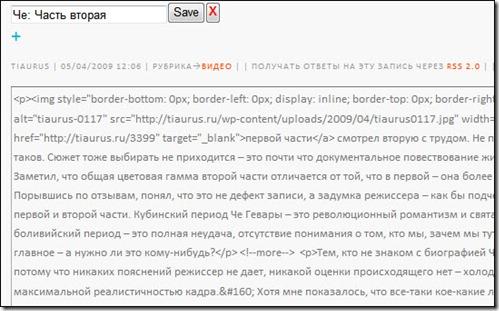 Редактирование постов без входа в административный раздел | n-wp.ru