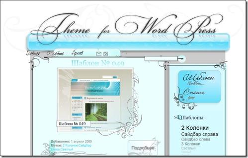Блог с темами для Wordpress -- themeforwp.ru | n-wp.ru