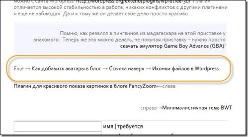 Добавляем в пост ссылки на другие статьи этой категории -- плагин Related Posts by Category | n-wp.ru