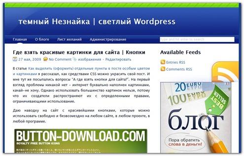 Еще две яркие бизнес-темы | n-wp.ru