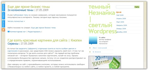 Интересная 3-колоночная, светлая тема Genkitheme   n-wp.ru