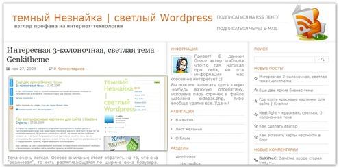 Минималистичная тема Personal Magazine   n-wp.ru