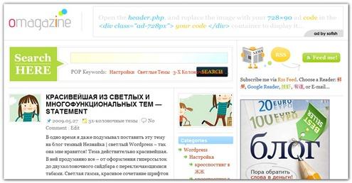 Прикольная тема oMagazine | n-wp.ru