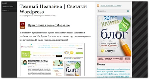Минималистичная тема Simple Paper   n-wp.ru