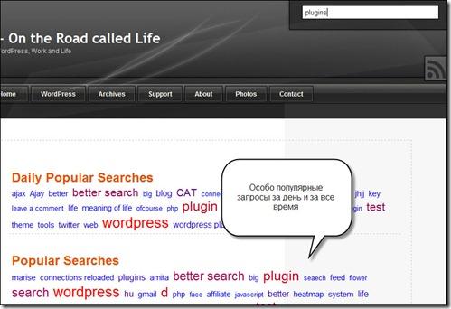 Улучшение поисковой выдачи с помощью Better Search   n-wp.ru