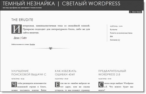The Erudite   n-wp.ru