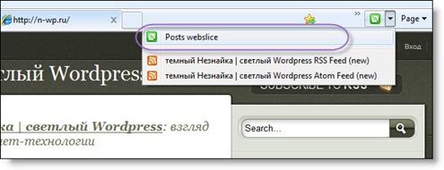 Как добавить к блогу (Wordpress) вебслайсы | n-wp.ru
