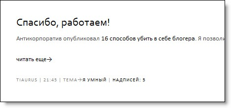 More открывает текст, не перезагружая страницу – как сделать   n-wp.ru