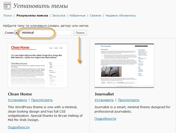 Как установить плагины и темы WordPress, не открывая другие страницы