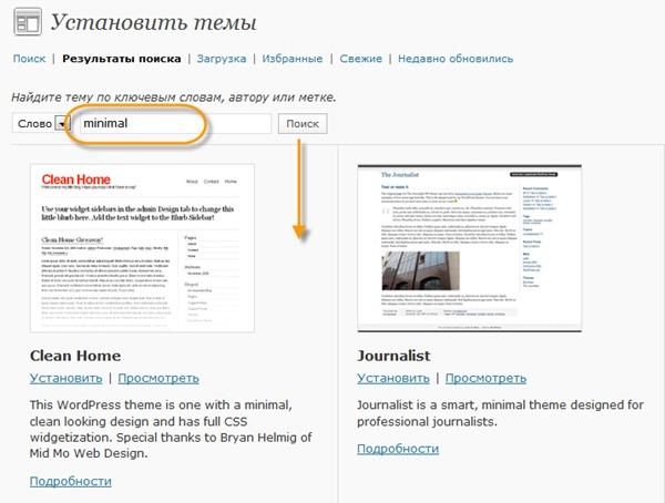 Как установить плагины и темы WordPress, не открывая другие страницы