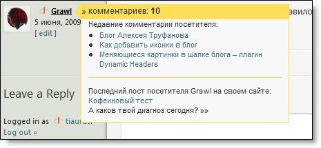 Мы любим своих комментаторов | Comment Info Tip Plugin | n-wp.ru