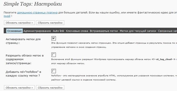 Как отредактировать теги сразу у множества постов | Плагин Simple Tags