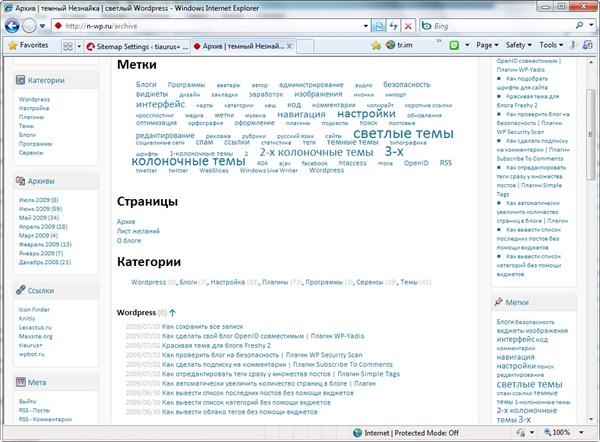 Несколько способов сделать в WordPress красивый архив всех записей блога