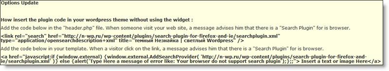 Как добавить поиск из блога в браузер | Search Plugin for browser