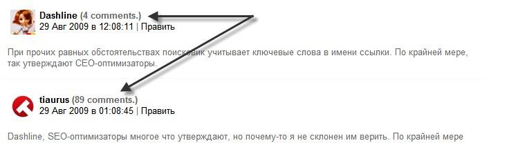 Как показывать ссылку на сайт только у тех, кто оставил несколько комментариев | Lucia's Linky Love
