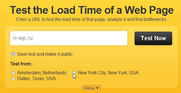 Как проверить скорость загрузки вашего сайта | Pingdon Tools (6)