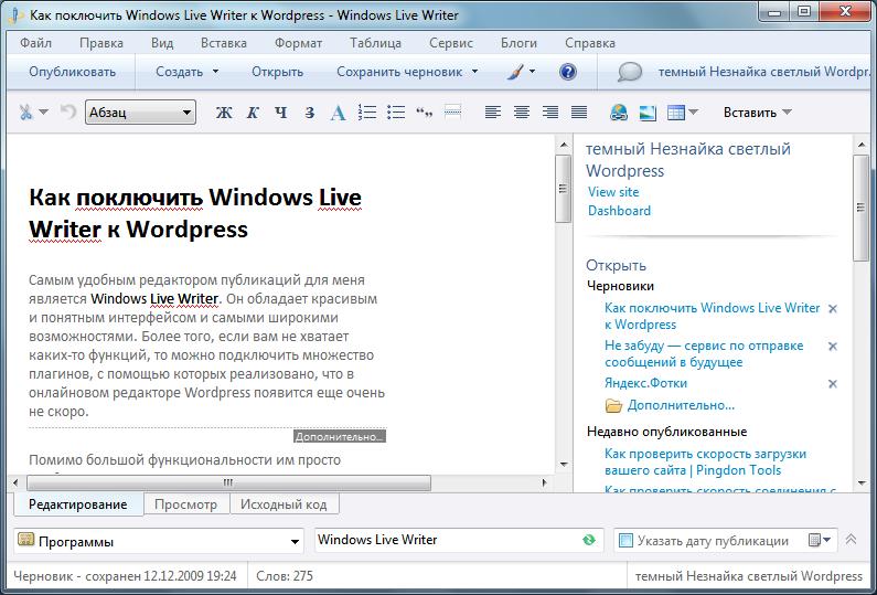 Как подключить Windows Live Writer к WordPress