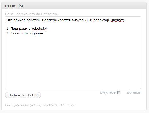 Как сделать в блоге список дел | To Do List | n-wp.ru