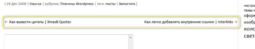 Как вывести ссылки на предыдущую и следующую публикации | Better nearby posts links | n-wp.ru