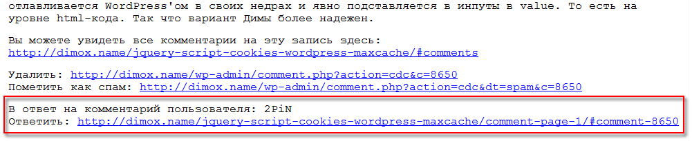 Как узнать, кто ответил на комментарий | n-wp.ru