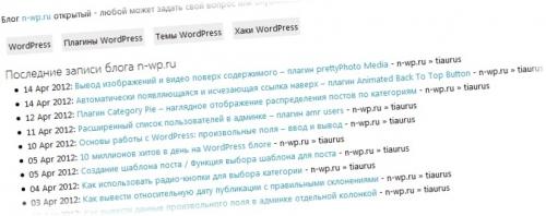 Как вывести RSS другого сайта в вашем блоге | n-wp.ru