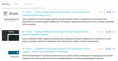 Как вывести список предыдущих постов из категории без плагинов   n-wp.ru