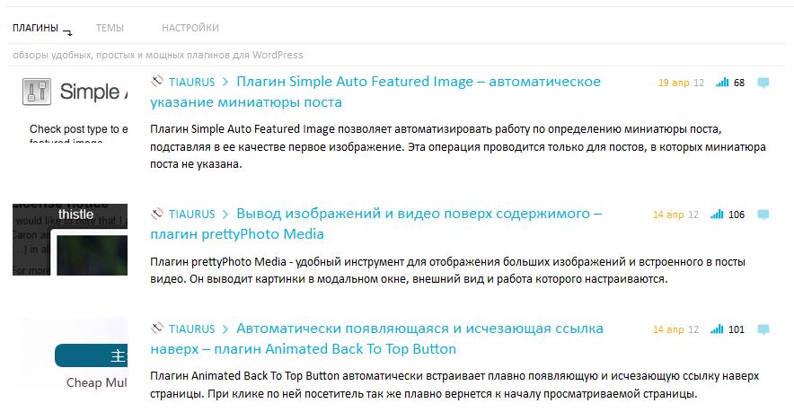 Как вывести список предыдущих постов из категории без плагинов | n-wp.ru