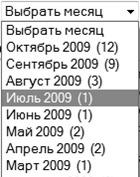 Как сделать выпадающий список архивов по месяцам без виджетов и плагинов | n-wp.ru