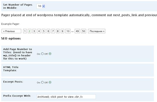 Как пронумеровать страницы | SEO Pager | n-wp.ru