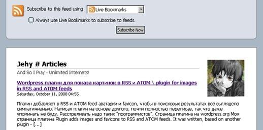 Как показывать аватар и иконку в RSS | RSS Atom Avatar | n-wp.ru