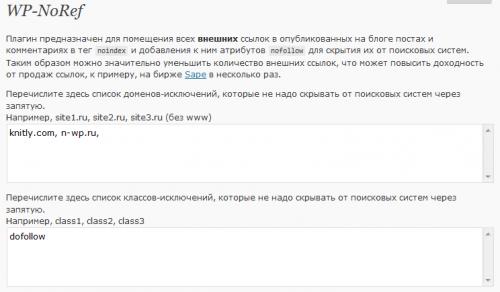 Как автоматически закрывать ссылки от индексирования   WP-NoRef   n-wp.ru