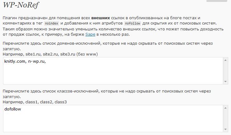 Как автоматически закрывать ссылки от индексирования | WP-NoRef | n-wp.ru