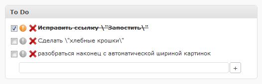 Как планировать работу в блоге | AjaxToDo | n-wp.ru