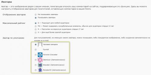 Как добавить новый аватар в настройки Wordpress | n-wp.ru