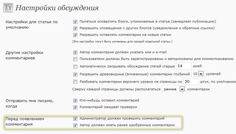 Нужны ли плагины для защиты от спама? | n-wp.ru