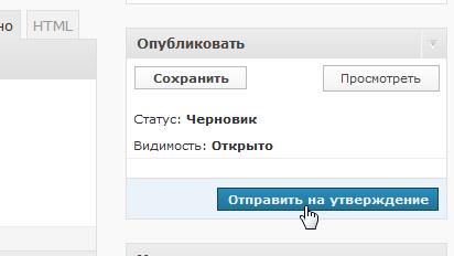 Как ограничить авторов сохранением черновиков без возможности самостоятельной публикации | n-wp.ru