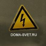электромонтажные работы в Москве