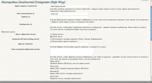 Как сделать кpосспостинг в ЖЖ | LiveJournal Crossposter (Safe Way) | n-wp.ru