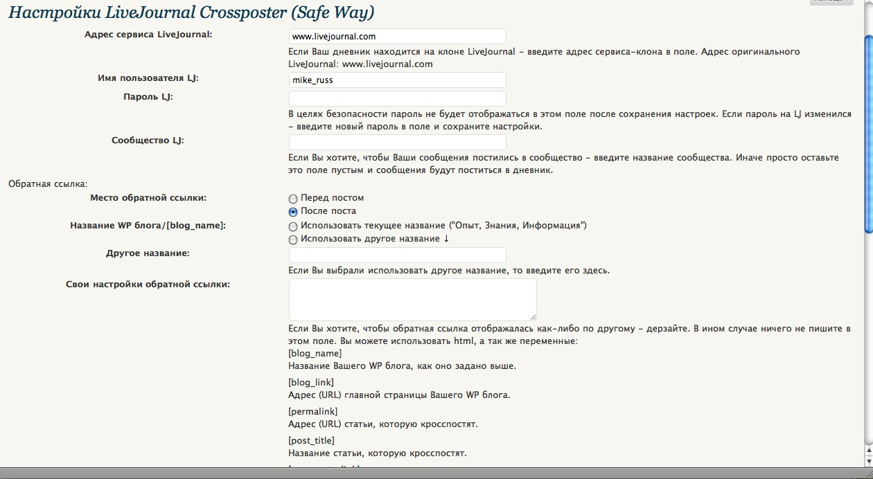 Как сделать кpосспостинг в ЖЖ | LiveJournal Crossposter (Safe Way) | n-wp.ru