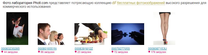 Где взять бесплатные картинки | n-wp.ru