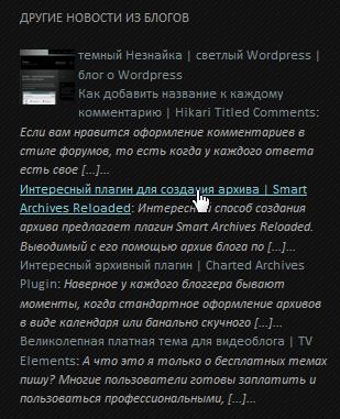 Как вывести ссылки в сайдбаре с фидами   Blogroll Widget with RSS Feeds   n-wp.ru